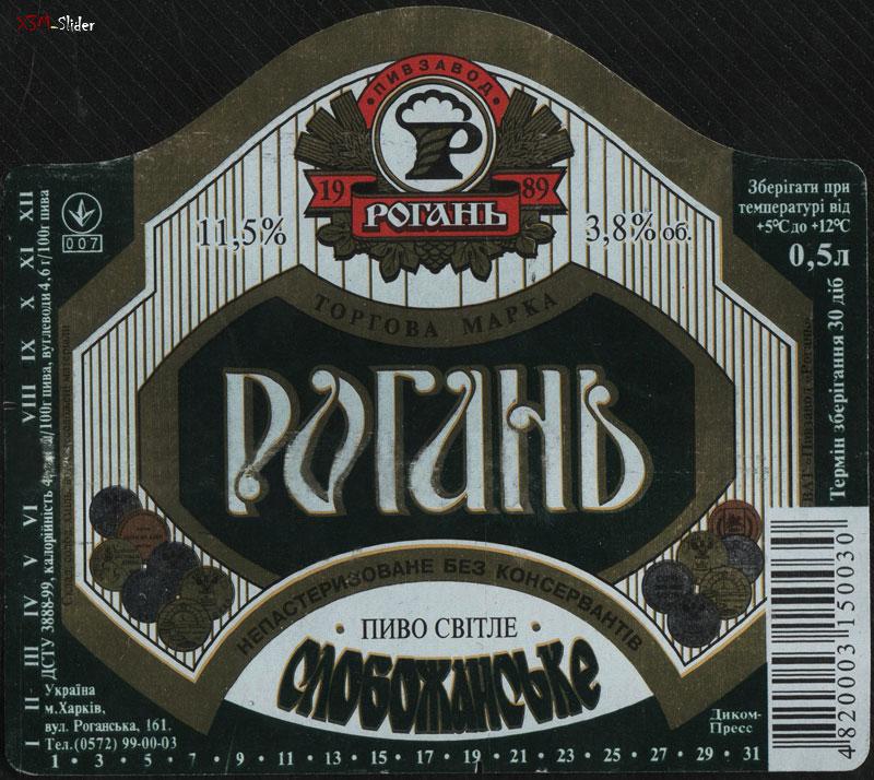 Рогань - Слобожанське - Пиво світле - Непастеризоване