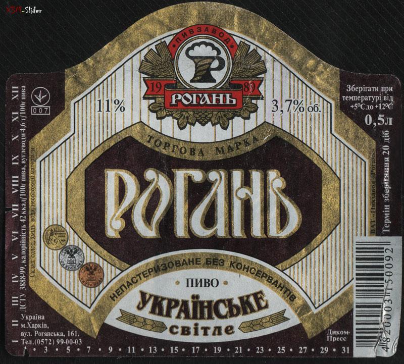 Рогань - Українське світле пиво