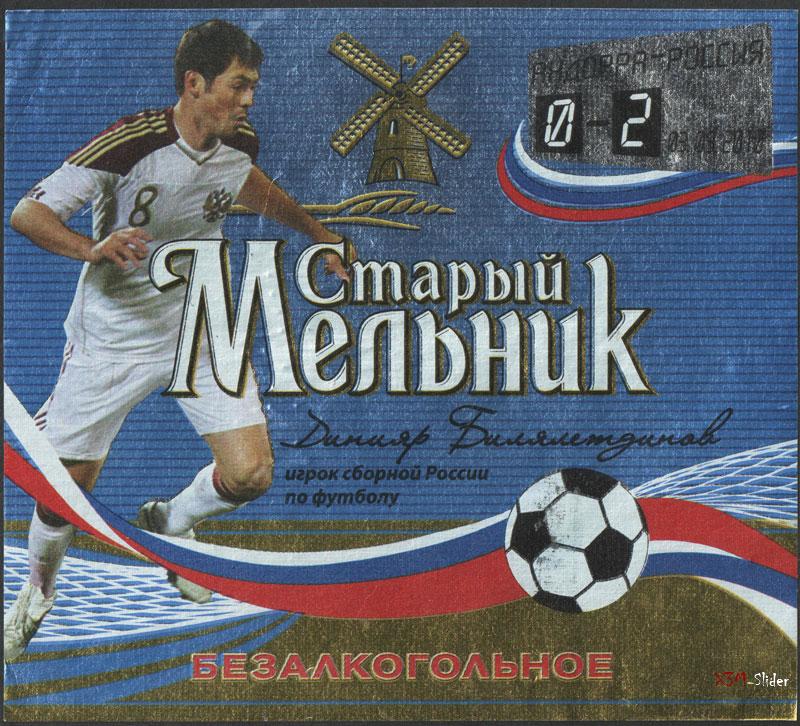 Старый Мельник - Безалкогольное - Динияр Билялетдинов