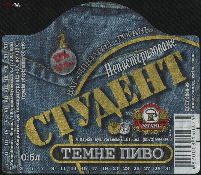 Студент - Темне пиво - Непастеризоване - Рогань