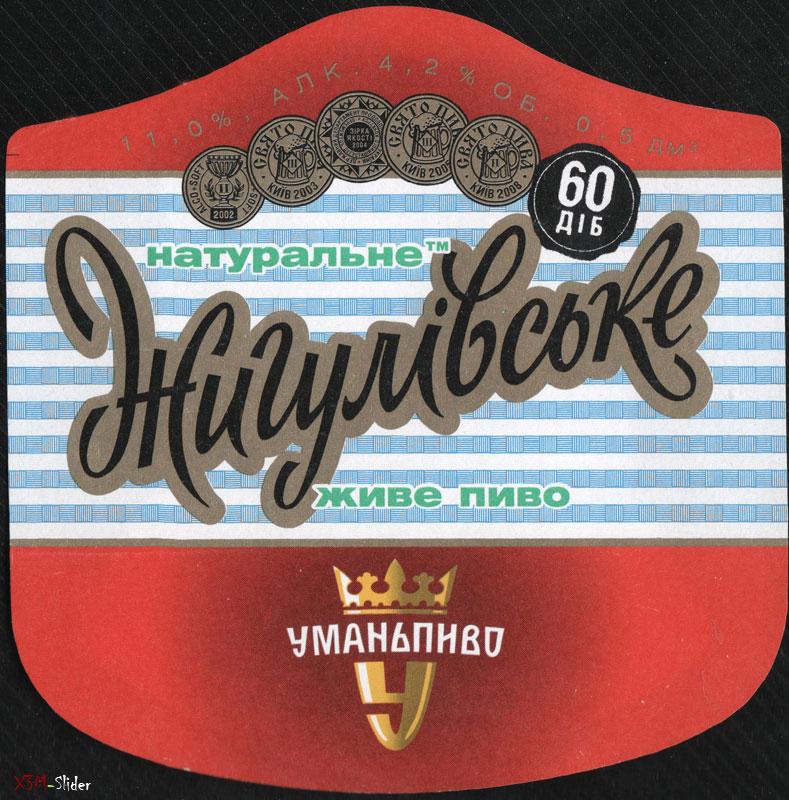 Уманьпиво - Жигулівське Натуральне Живе пиво 60 діб