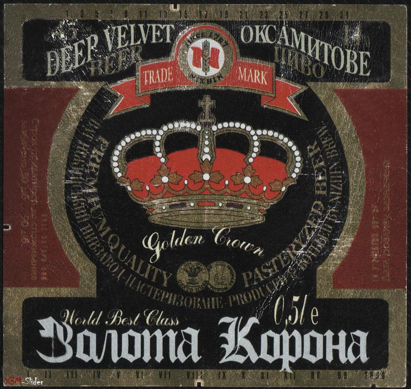 Золота Корона - Golden Crawn - Оксамитове пиво - Nizhin (Нежинский пивзавод)