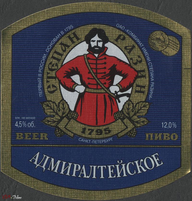 Адмиралтейское пиво - Санкт-Петербург - Степан Разин