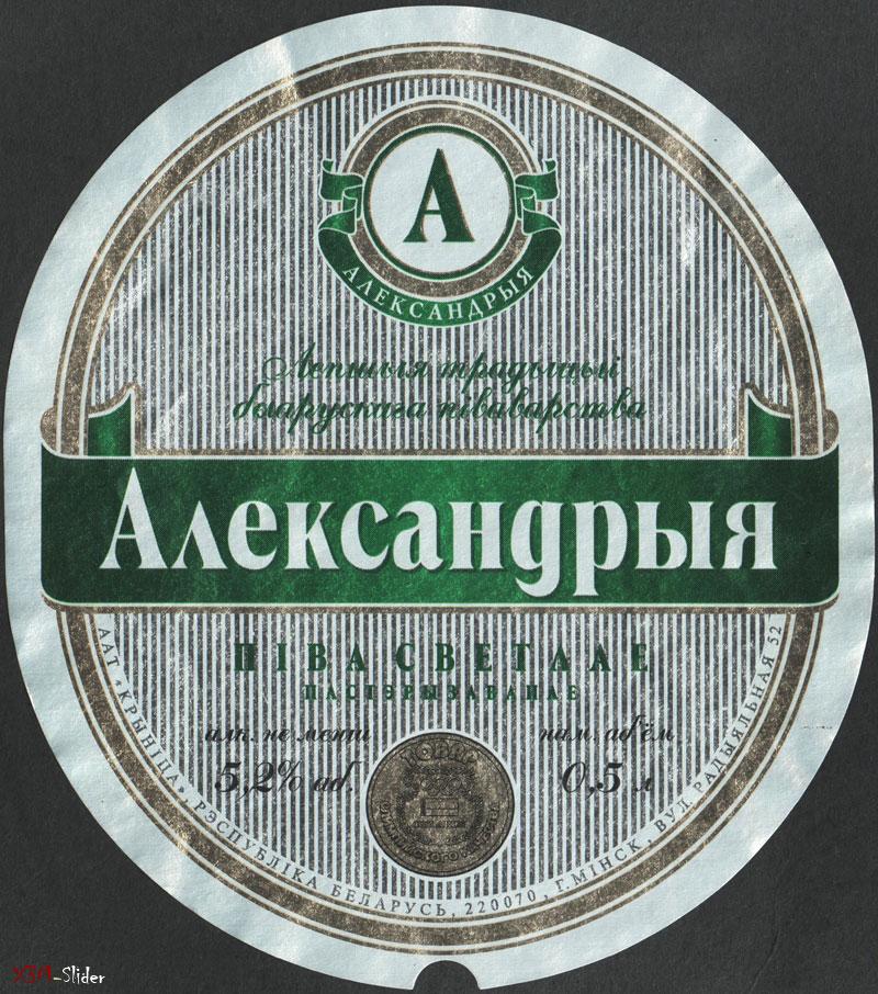 Александрыя - піва Светлае пастерызаванае - Крыница