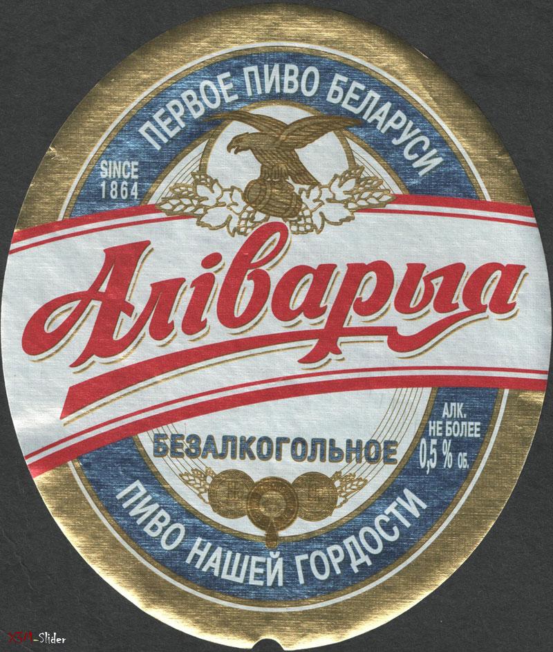 Аліварыя - Безалкогольное - Пиво нашей гордости