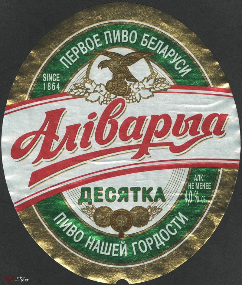 Аліварыя - Десятка - Пиво нашей гордости