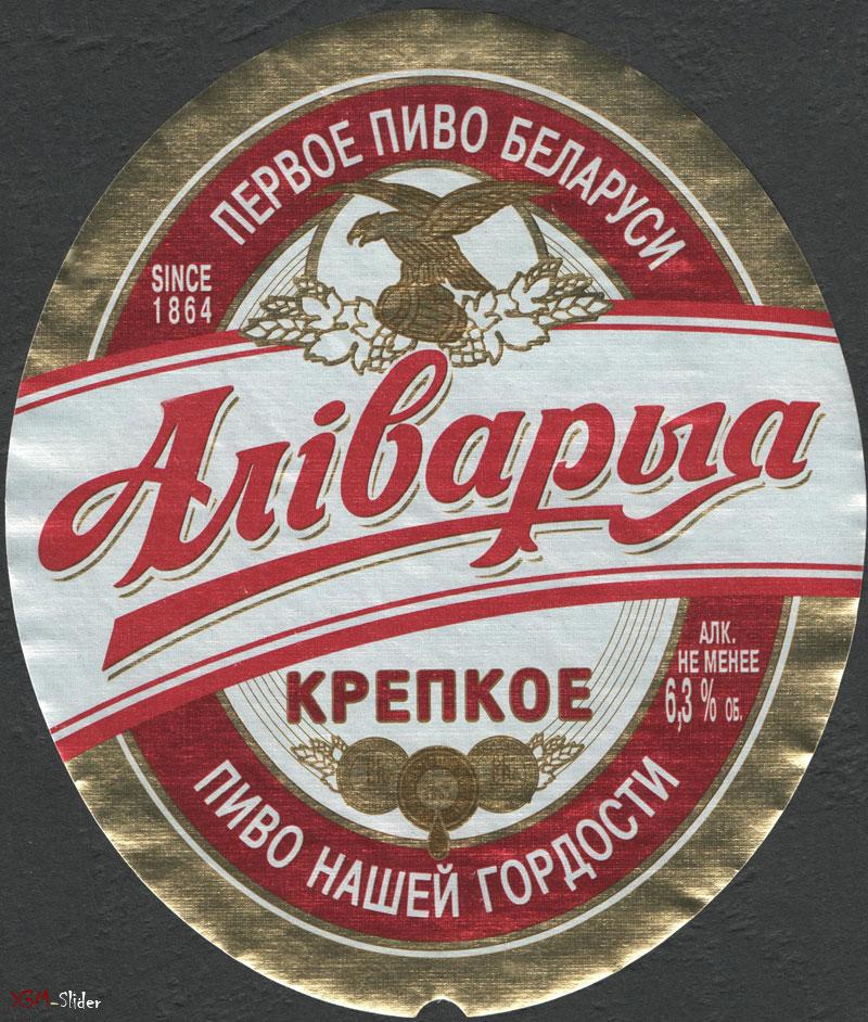 Аліварыя - Крепкое - Пиво нашей гордости