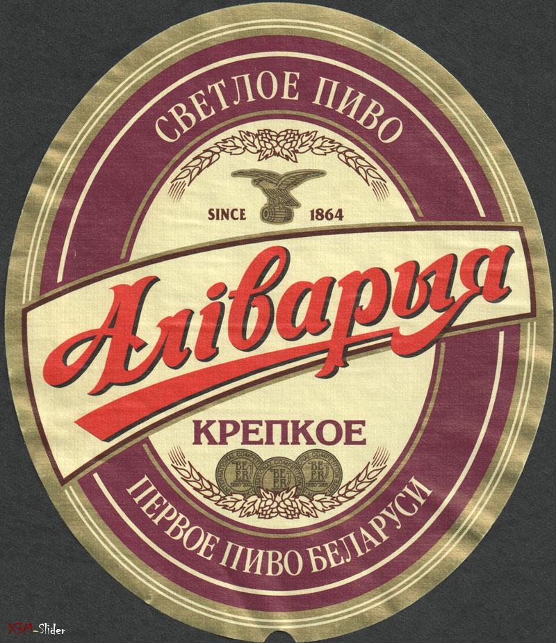 Аліварыя - Крепкое - Светлое пиво