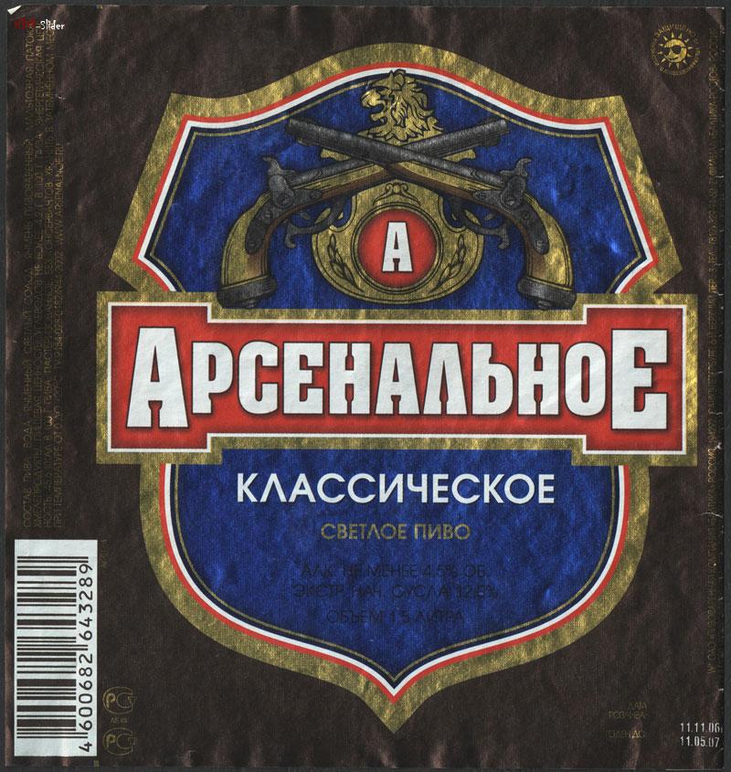 Арсенальное - Классическое Светлое пиво (Балтика - Тула)