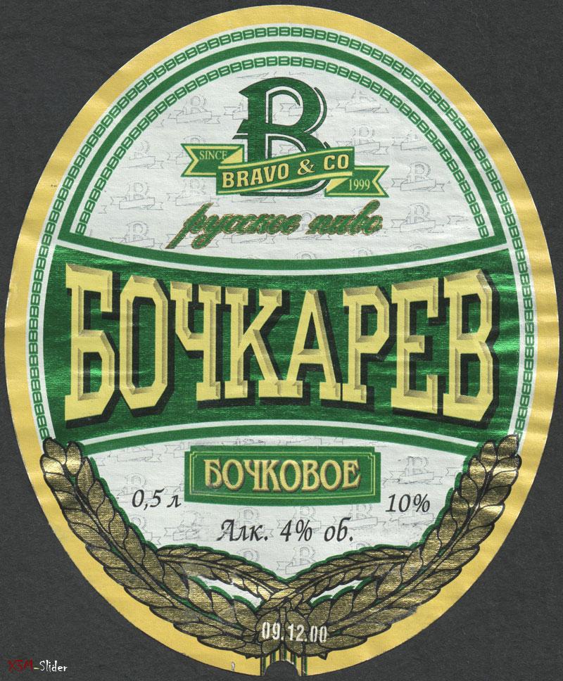 Бочкарев - Бочковое - Русское пиво - Bravo&CO