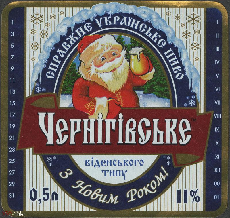 Чернігівське - З Новим Роком (2000 рік)