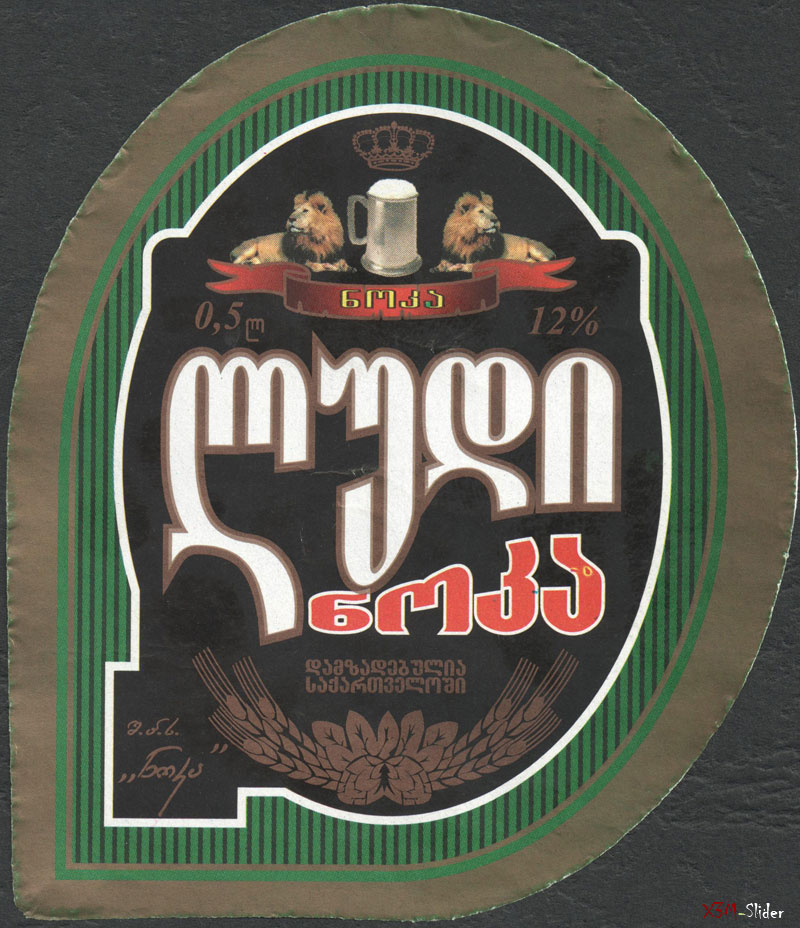 «Нока» - подарок из Кутаиси