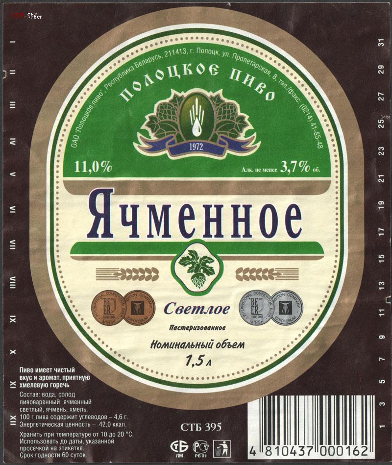Ячменное Светлое пастеризованное пиво 1,5л. Полоцкоэ пиво