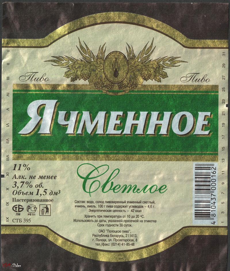 Ячменное Светлое пиво - ОАО Полоцкое пиво