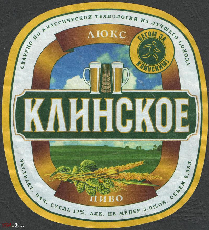Клинское - Люкс пиво - Бегом за клинским