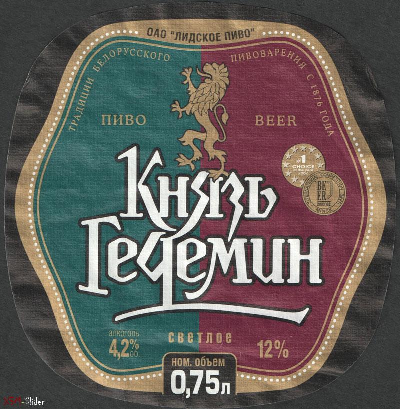 Князь Гедемин - Светлое пиво - ОАО Лидское пиво (Другой цвет)