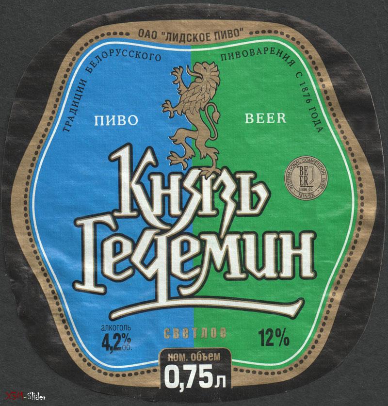 Князь Гедемин - Светлое пиво - ОАО Лидское пиво