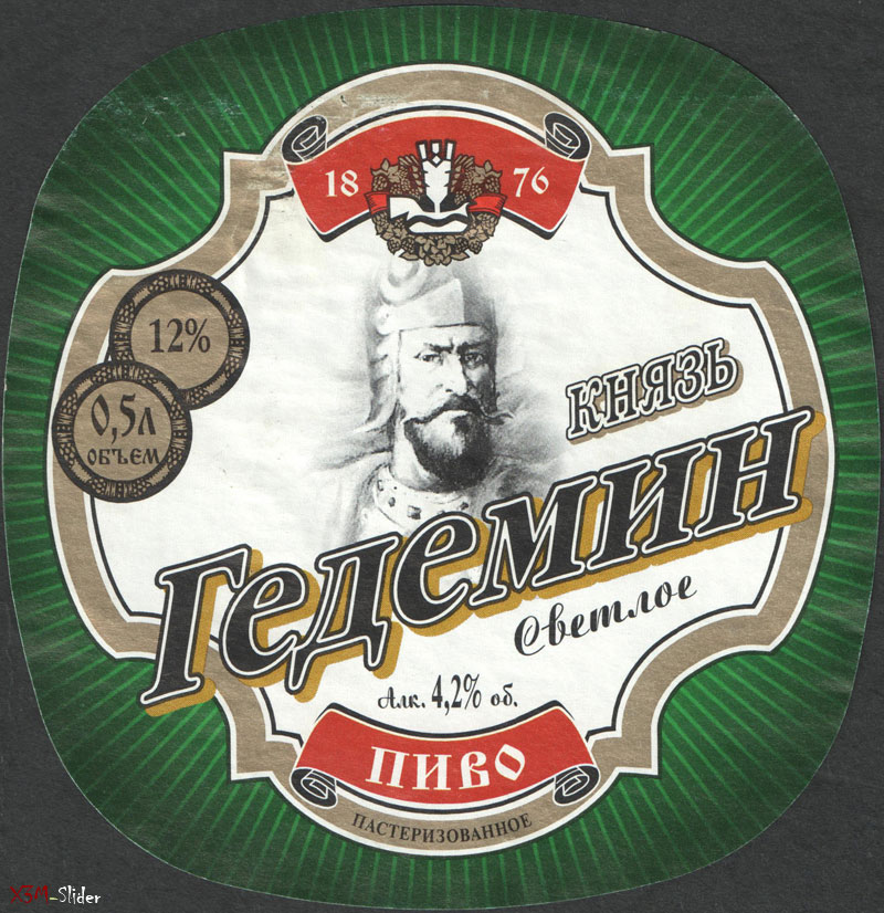 Князь Гедемин - Светлое пиво - Пастеризованное
