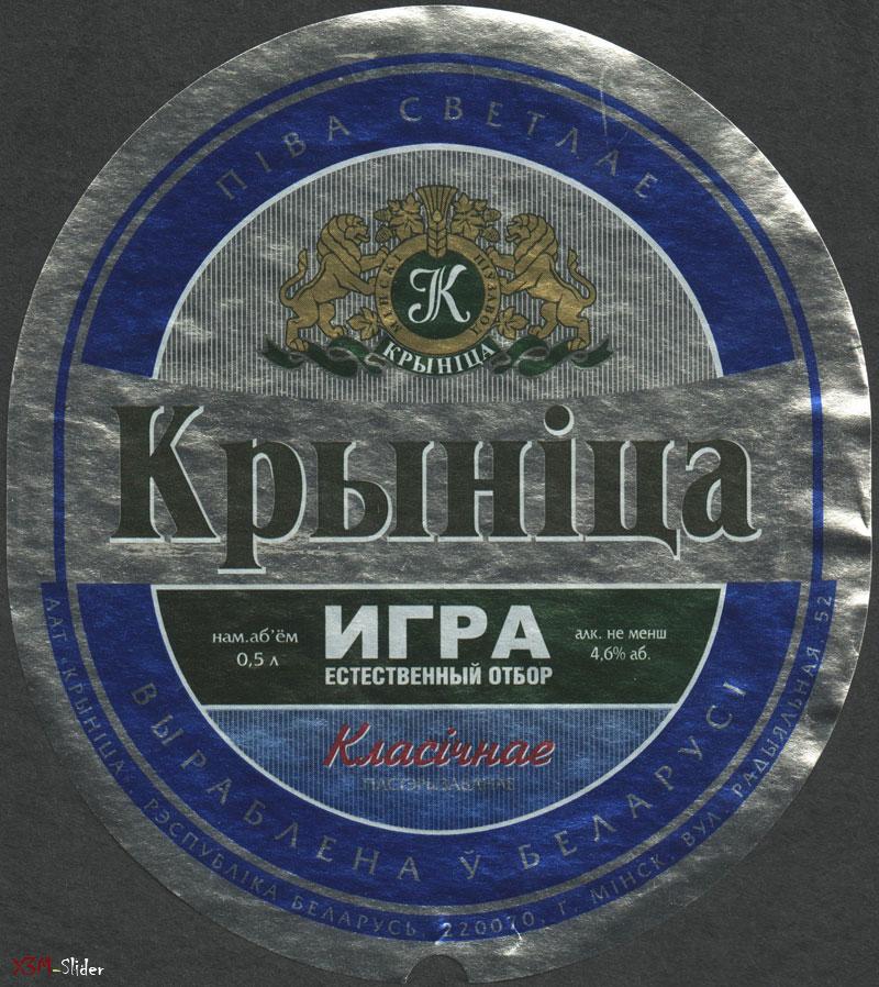 Крыніца - Класічнае - Крыніца - Игра естественній отбор