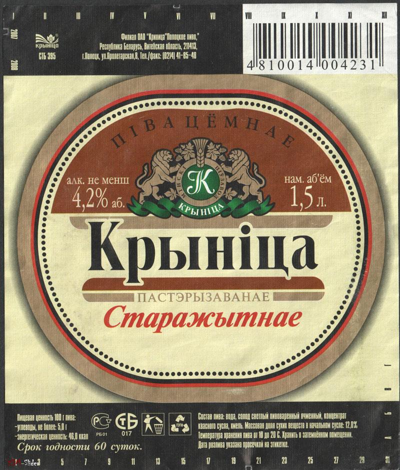 Крыніца - Старажытнае пастерызаванае - Піва цёмнае 1,5 л
