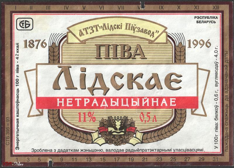 Лідскає - Піва Нетрадыцыйнае - АТЗТ Лідскі Піузавод
