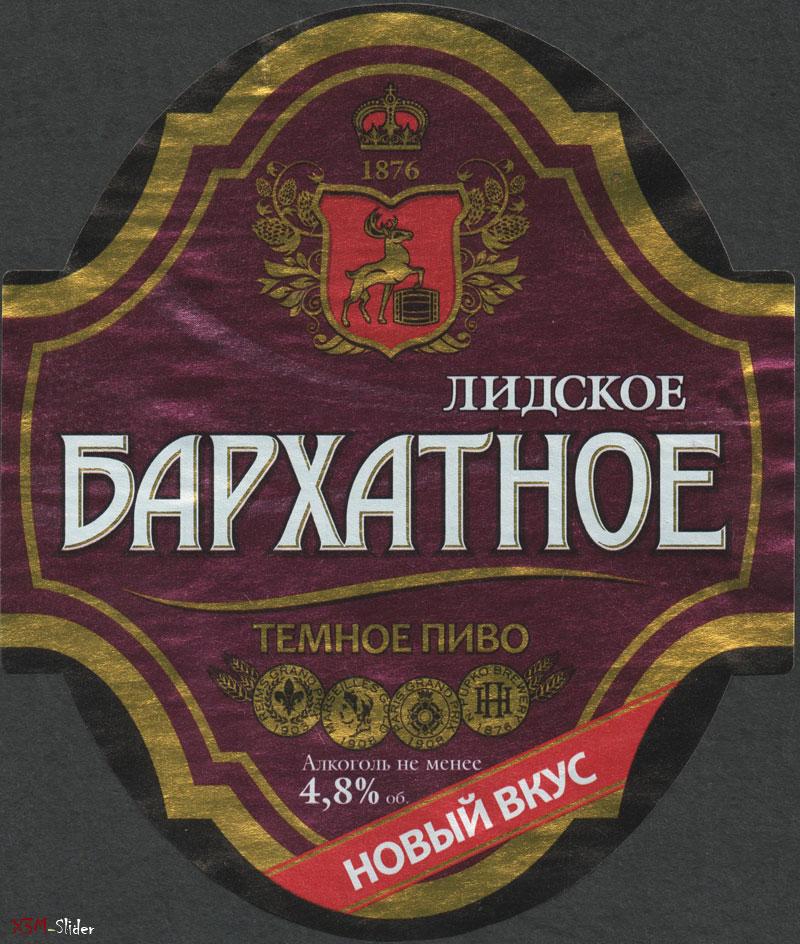 Лидское Бархатное Темное пиво - Новый вкус