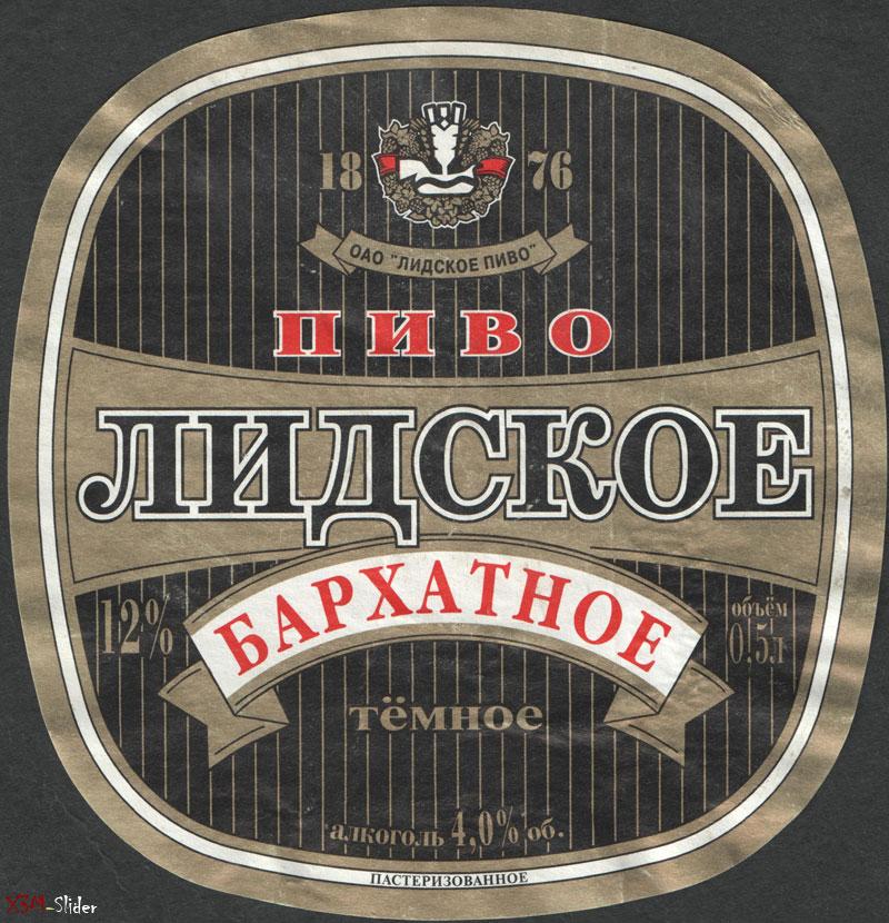 Лидское Бархатное Тёмное пиво - ОАО Лидское пиво