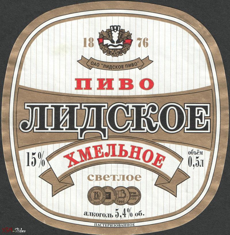 Лидское - Хмельное Светлое пиво - ОАО Лидское пиво