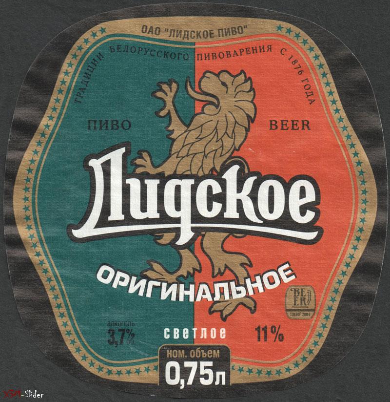 Лидское Оригинальное Светлое пиво - ОАО Лидское пиво