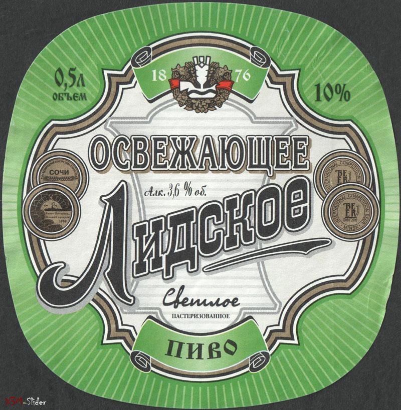 Лидское Освежающее Светлое пиво - Пастеризованное