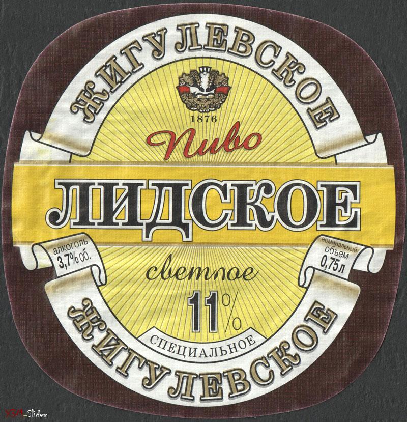 Лидское светлое пиво - Жигулевское специально 11%