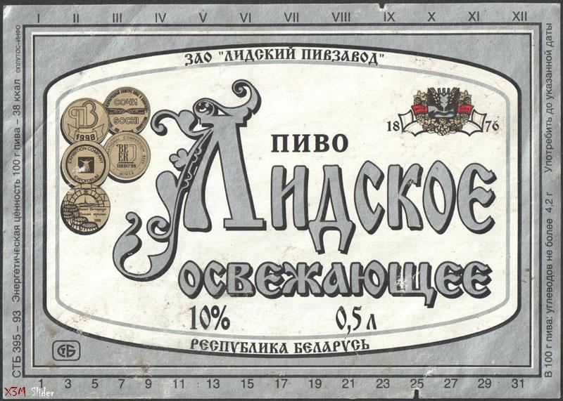 Лидскоеє освежающєє пиво - ЗАО Лидский пивзавод