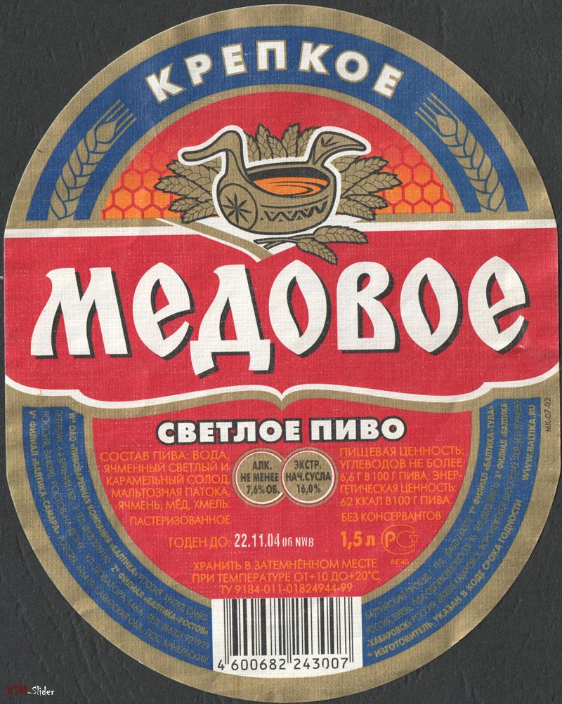 Крепкое Медовое Светлое пиво - Балтика