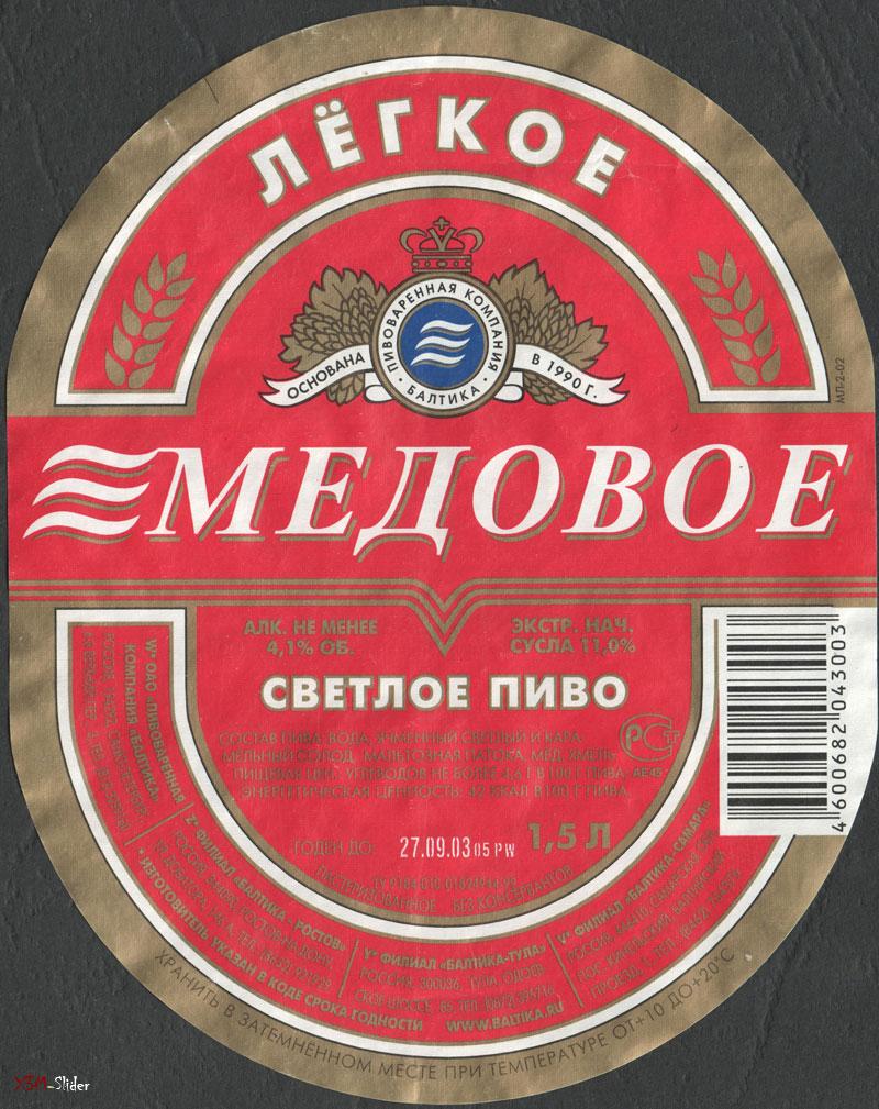 Медовое Светлое пиво - Лёгкое - Балтика