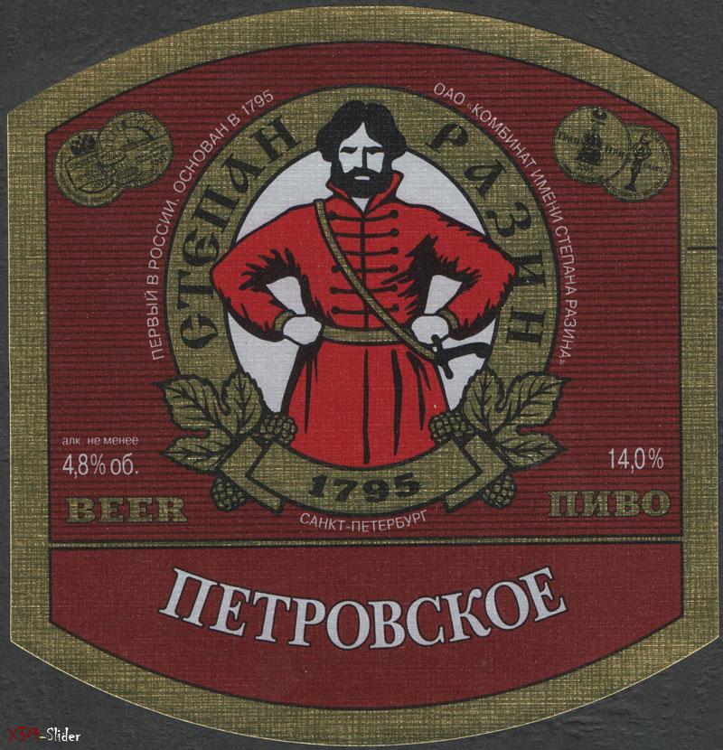 Петровское пиво - Степан Разин