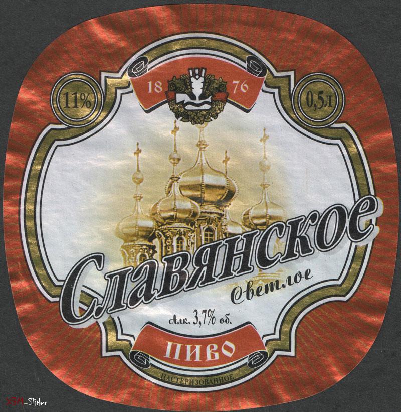 Славянское Светлое пиво - Пастеризованное