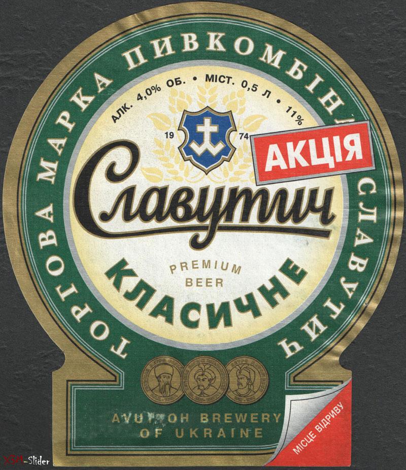 Славутич - Класичне пиво - Акція