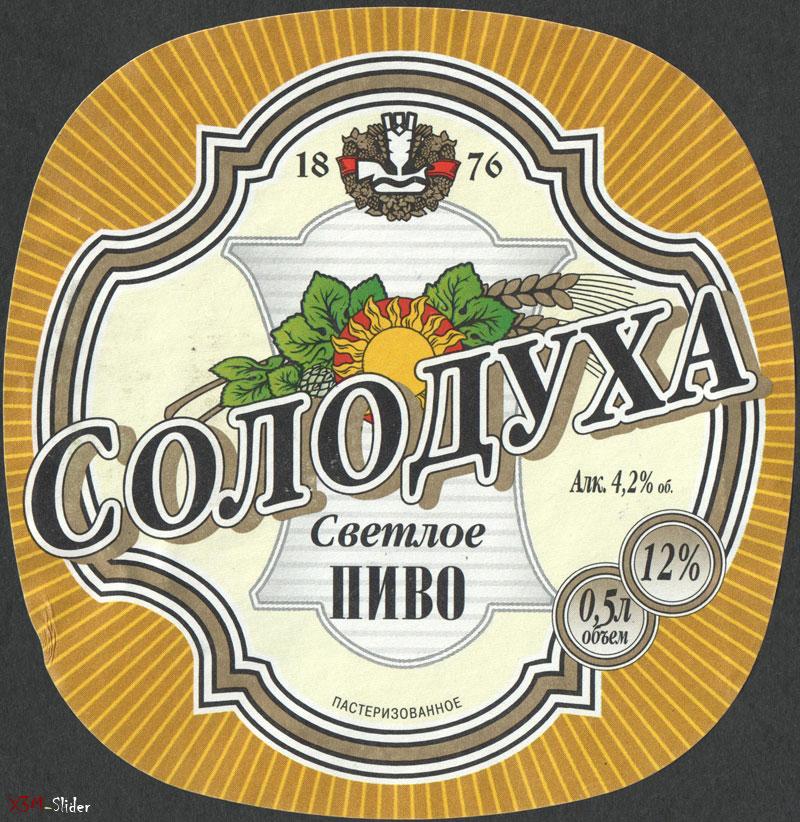 Солодуха - Светлое пиво - Пастеризованное
