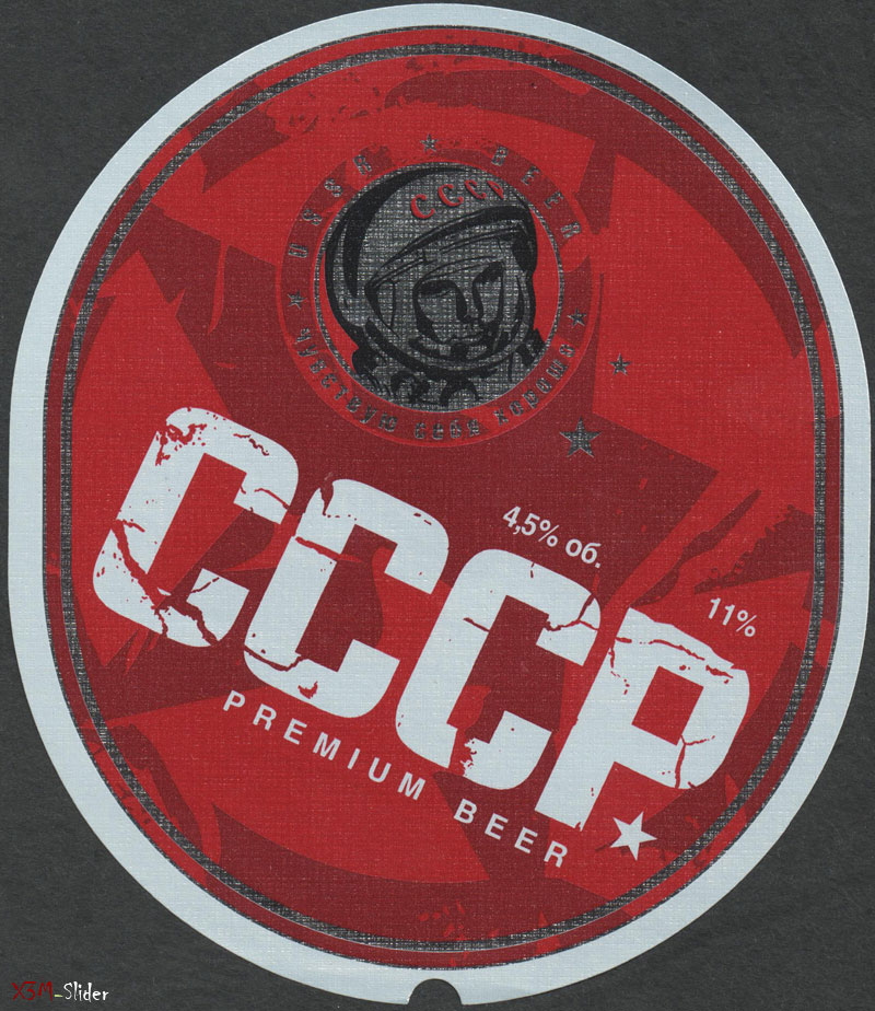 СССР - Premium Beer - Степан Разин