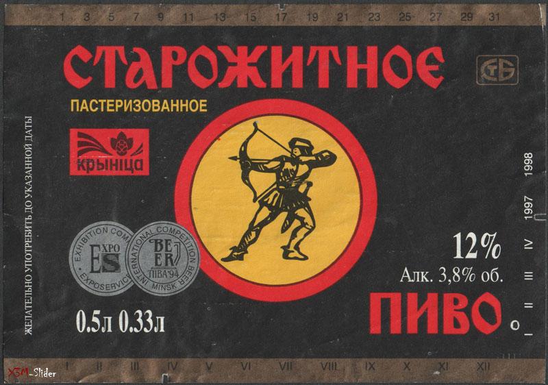 Старожитноє - Пастеризованное пиво - Крыніца