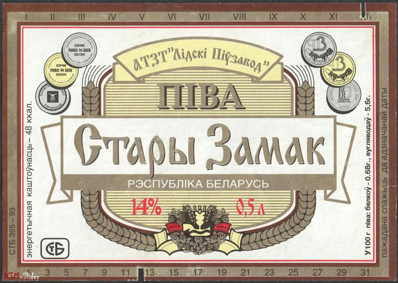 Стары Замак піва - АТЗТ Лідскі Піузавод