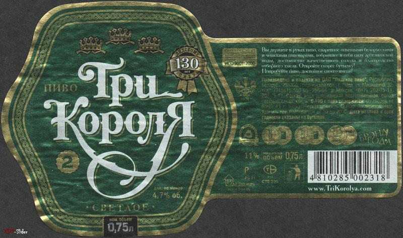 Три Короля - Пиво светлое 0,75 л - ОАО Лидское пиво