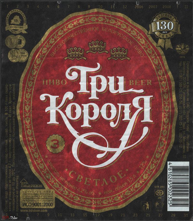 Три Короля - Светлое пиво - Лидское