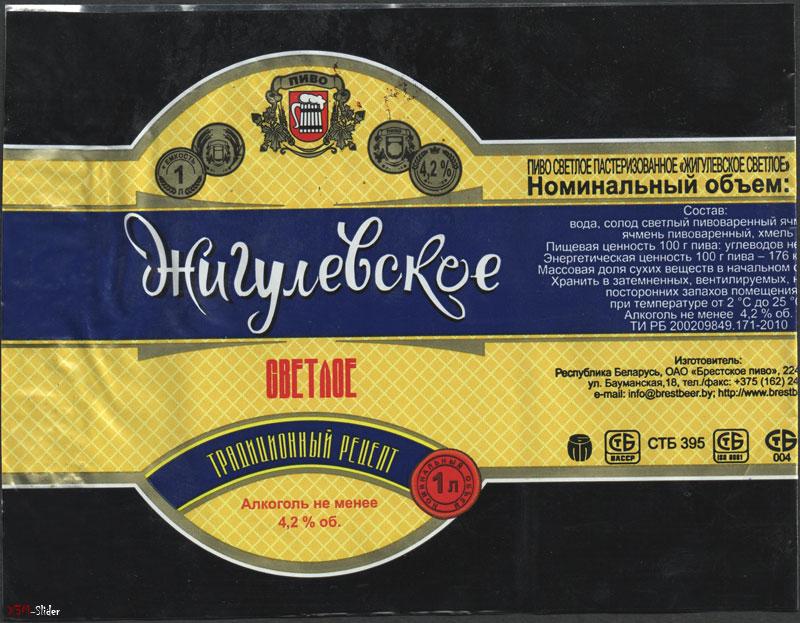 Жишулевское Светлое - Традиционый рецепт - Брестское пиво
