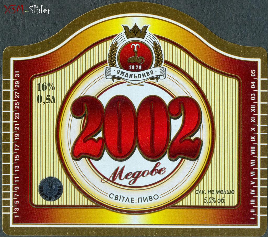 2002 Медове - Світле пиво - Уманьпиво