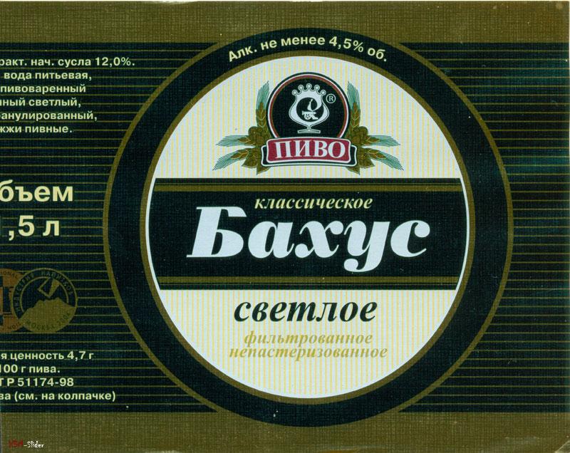Бахус - Классическое светлое фильтрованное непастеризованное пиво