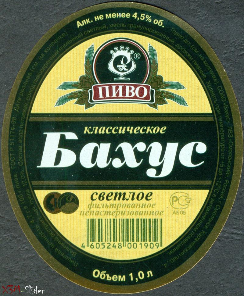 Бахус - Классическое светлое пиво