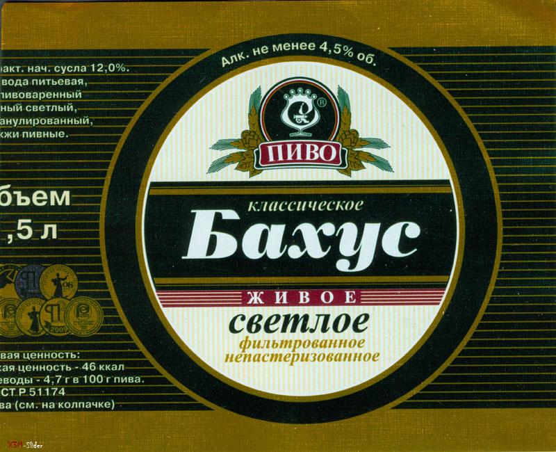 Бахус - Классическое живое светлое фильтрованное непастеризованное пиво