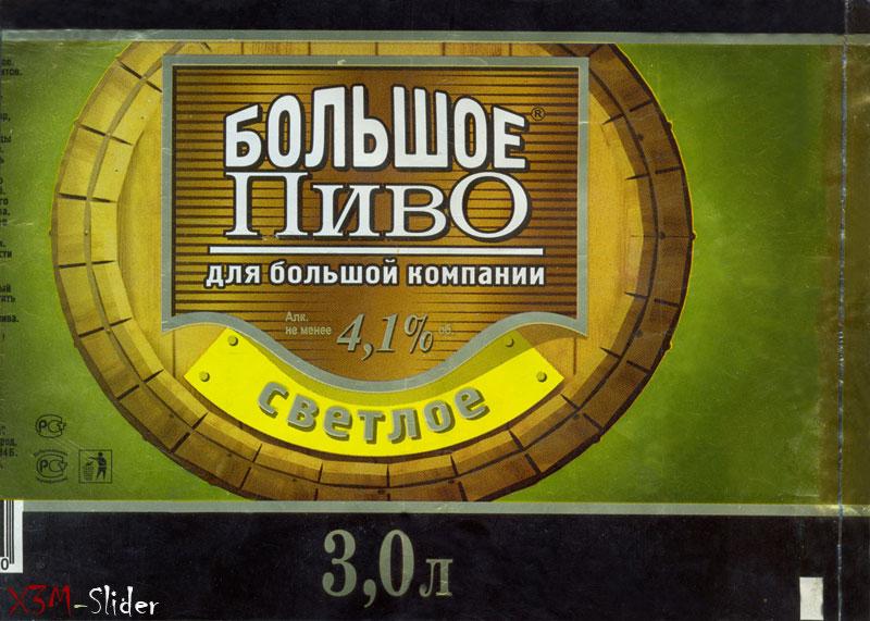 Большое пиво - Светлое