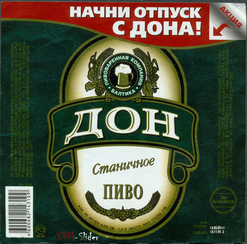 Дон - Станичное пиво - Балтика - Начни отпуск с Дона